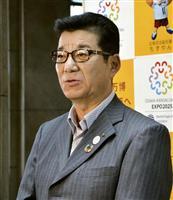 【浪速風】松井知事、一緒に禁煙しませんか(10月24日)