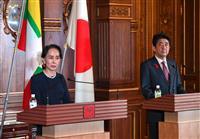 【国際情勢分析】ミャンマーで高まる日本への期待 欧米「人権圧力」と中国「債務のわな」の…