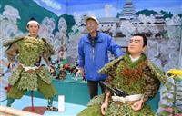 菊人形の歴史受け継ぐ 枚方のグループ、フェス出展 西郷どんモチーフに華やか