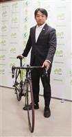 自転車のスポーツマネジャー 元F1の片山右京氏就任