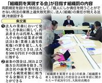 「組織罰」創設を要望 福知山線脱線事故遺族らが法相に署名提出