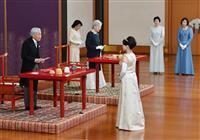 絢子さま、ご結婚控え「朝見の儀」 「深いご慈愛でお導き」