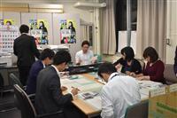 論戦かみ合わず低調も現職優勢 福島県知事選、28日投開票