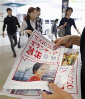 東京五輪の「都市ボランティア」応募低迷 「大会」と明暗