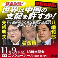 【告知】参加者募集「緊急討論!世界は中国の支配を許すか ~中国の向かう先は暴発か協調か…