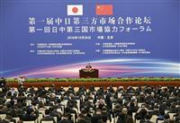 日中が第三国での経済協力を確認 企業関係者ら北京でフォーラム
