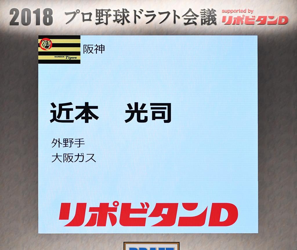 阪神がドラフト1位指名した、大阪ガス・近本光司(スクリーンの画面)=25日午後、東京都港区・グランドプリンスホテル新高輪国際間パミール(撮影・今野顕)