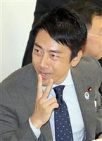自民・小泉進次郎氏 防災システム、世界に提供を