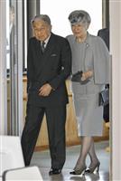 両陛下、最後の「海づくり大会」ご臨席で高知県に
