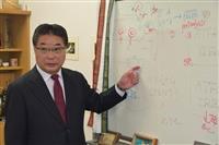 【文化功労者】京都大教授(細胞生物学)森和俊さん(60)