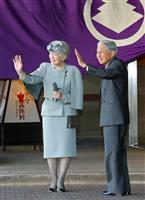 最後の「三大行幸啓」、両陛下の区切りの旅に 高知ご訪問