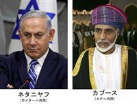 オマーンを異例の訪問 イスラエル首相