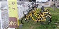 中国企業、半年で撤退通告 和歌山市の「シェアサイクル」