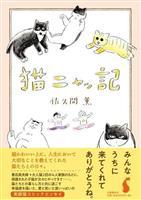 【気になる!】コミック 『猫ニャッ記』