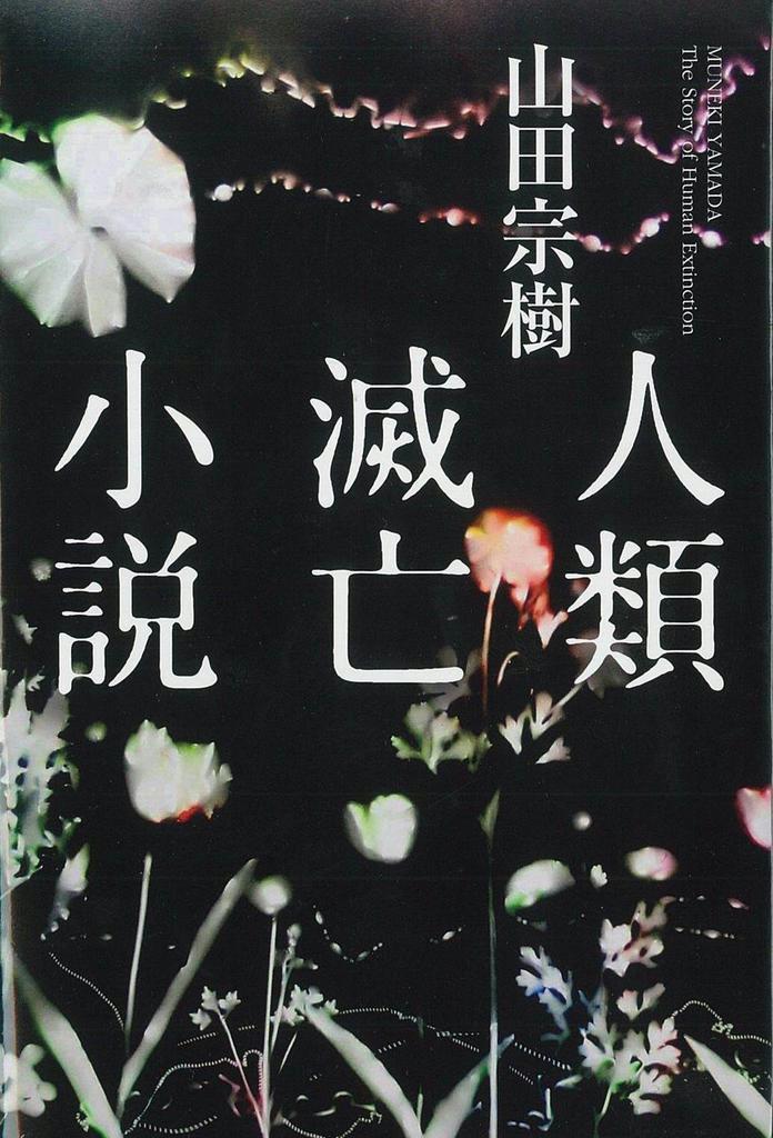 【書評】『人類滅亡小説』山田宗樹著 - 産経ニュース