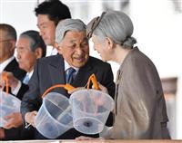 両陛下、高知で「海づくり」式典最後のご臨席