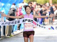 第3回水戸黄門漫遊マラソン マラソン女子上位入賞者