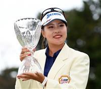 ささきが逆転で今季2勝目 女子ゴルフ最終日