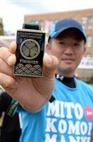第3回水戸黄門漫遊マラソン男女上位100人