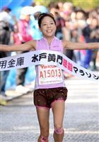 第3回水戸黄門漫遊マラソン 男女とも記録更新 「応援うれしかった」