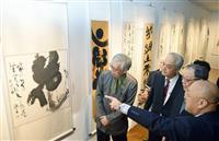 台北で日台交流書道展始まる 産経国際書会など主催