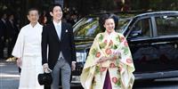 絢子さまと守谷さん ご結婚式 明治神宮