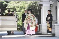 絢子さまと守谷さんご結婚 久子さまのご感想