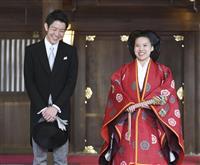 絢子さまと守谷さんご結婚 勤務先の城西国際大学長がコメント「お二人で心寄せ合い、満ち足…