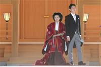 絢子さまご結婚 森田健作知事がコメント 「自然豊かな千葉県で楽しい時を」