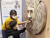 「真実の口」に手を入れると…消毒 インフル予防 阪大病院