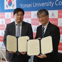 山形大医学部、韓国・延世大医学部と包括協定