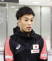 太田忍「おごりがあった」 メダルゼロの男子グレコ代表が帰国