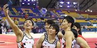 世界体操、日本男子「銅」 東京五輪出場枠、全競技で初の獲得