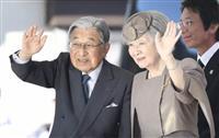 両陛下、満身創痍も「最後の1日まで務めを全う」のご姿勢 新天皇即位・改元まで半年