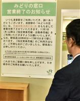 姿消す「みどりの窓口」 利用者減少のJR小海線清里、野辺山駅