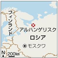 ロシア情報機関施設で爆発 1人死亡