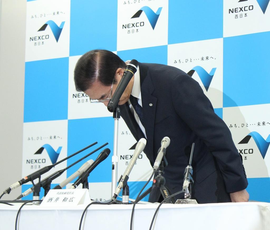 西日本高速社長、過労自殺を謝罪「忸怩たる思い」
