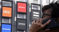 携帯大手3社株が大幅安 値下げで収益圧迫懸念