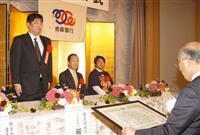 「あおぎん賞」の4団体を表彰 青森銀行