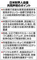 日米財界人会議、名指し避けつつ米中批判の声明