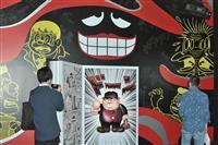 東京で「藤子不二雄(A)展」 ブラックな世界へようこそ