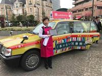 朗読タクシー出発! すきま時間 本を「聴く」 読書週間限定サービス