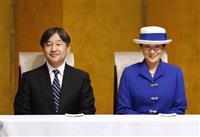 皇太子ご夫妻、灯台150周年記念式典ご臨席