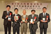 古代歴史文化賞大賞に犬飼隆さん『儀式でうたうやまと歌』
