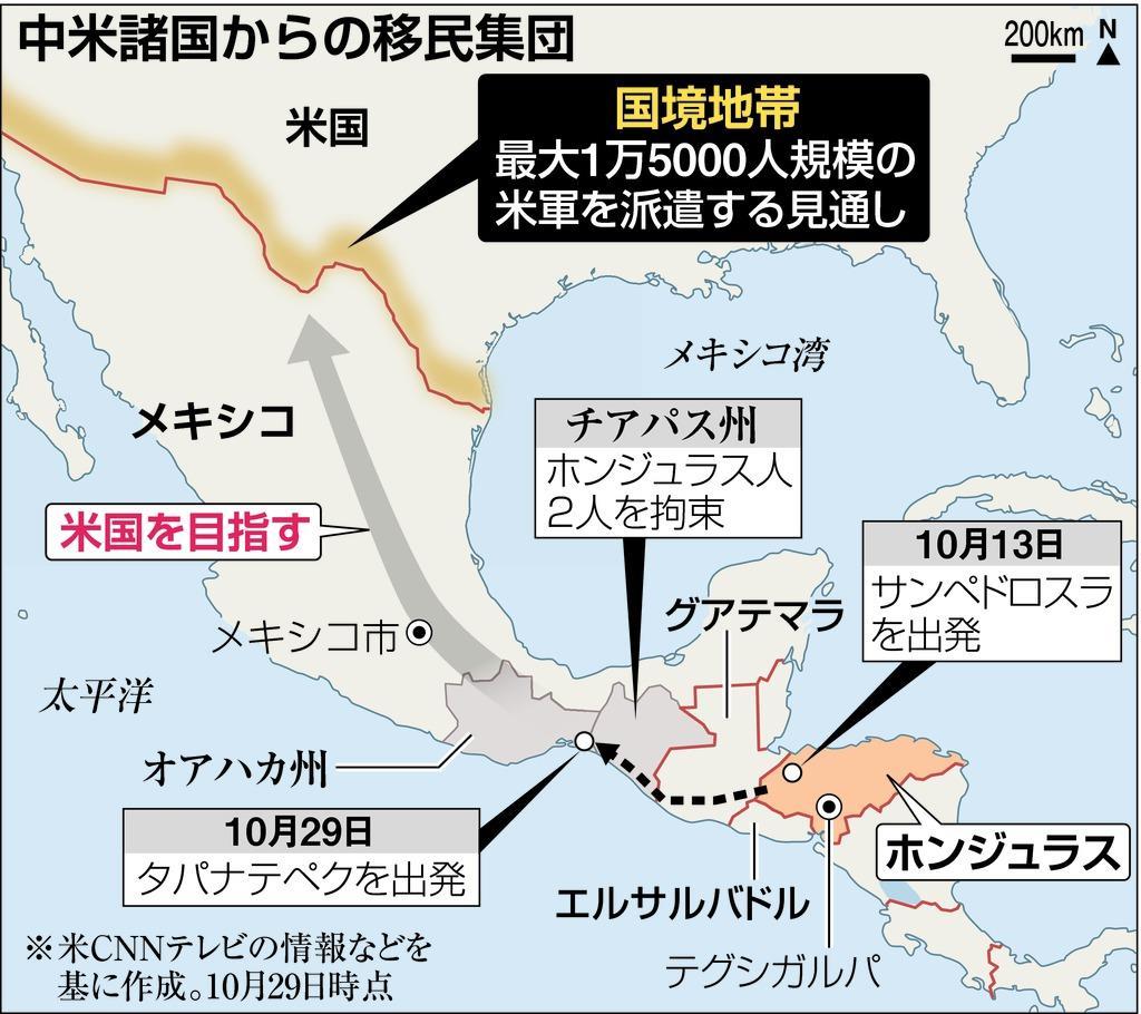 【Q&A】中米からの大規模移民なぜ発生?(1/2ページ) - 産経ニュース