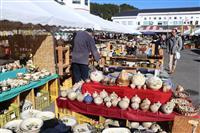 栃木・益子で秋の陶器市始まる 秋晴れのもと500のテント並ぶ