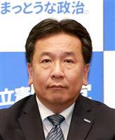立憲民主・枝野代表、比例統一名簿は「票が減る」