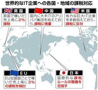 英のデジタル課税表明 日本の国際協調シナリオ崩れる