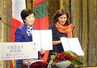 東京都、五輪でパリ市と協力 小池知事が市長と合意書