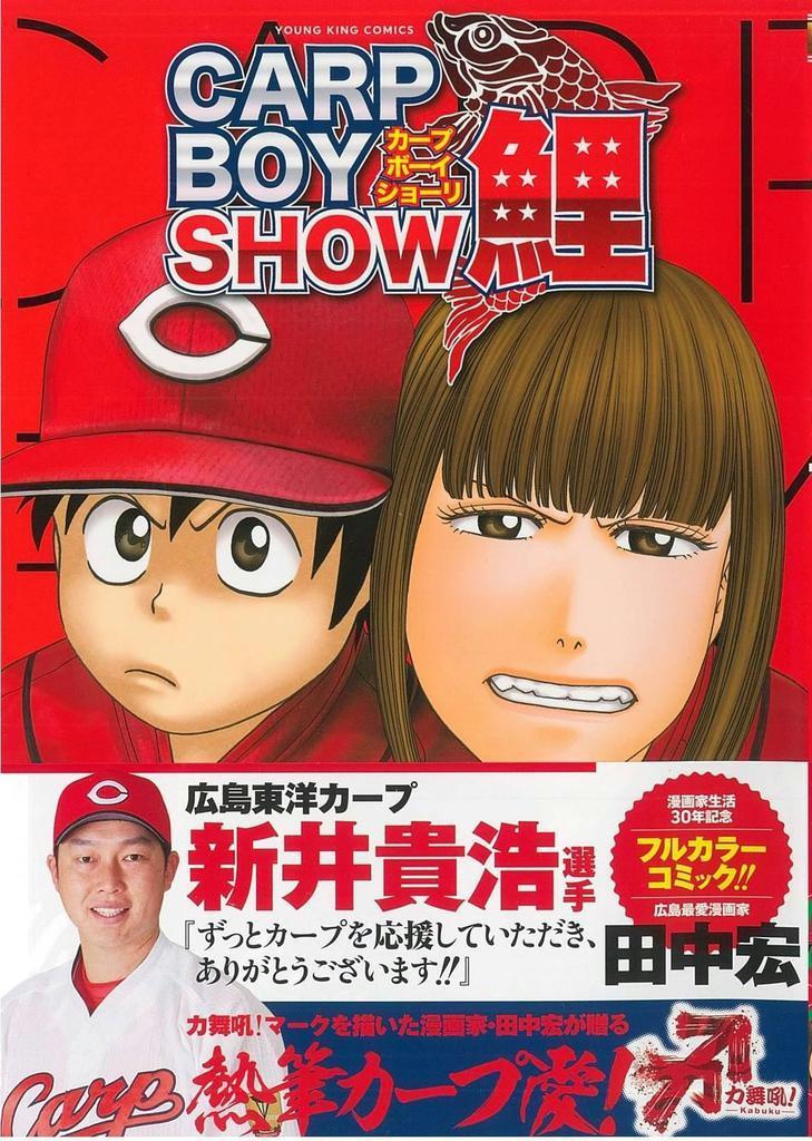 【気になる!】コミック 『CARP BOY SHOW鯉』 野…